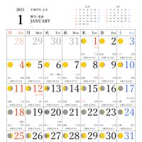 2015(平成27)年版カレンダー