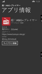 エミュレータ(720p)での表示